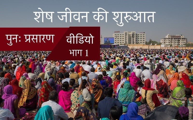 Prem Rawat in Noida, Delhi 2018 (Hindi Pt1)