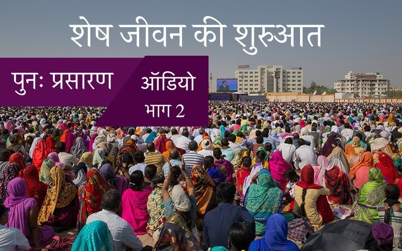 Prem Rawat in Noida, Delhi 2018 (Hindi Pt2) Audio
