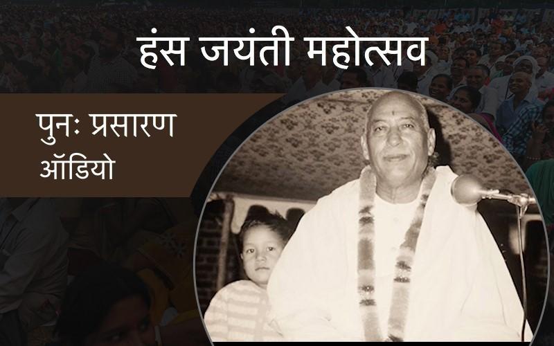 Picture of हंस जयंती महोत्सव - ऑडियो (Hans Jayanti Celebration - Audio)