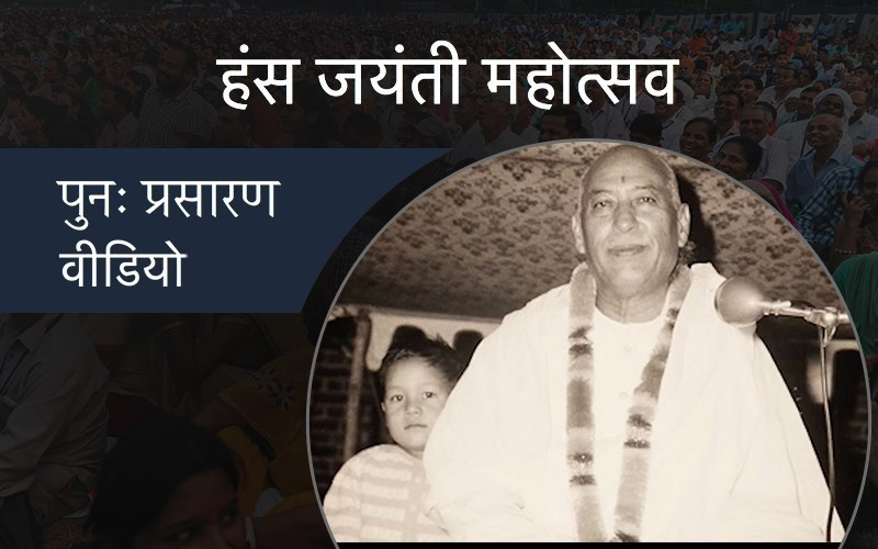 हंस जयंती महोत्सव - वीडियो (Hans Jayanti Celebration - Video)