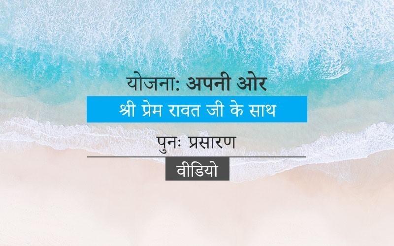 योजना : अपनी ओर - हिंदी में पुनः प्रसारण (वीडियो)