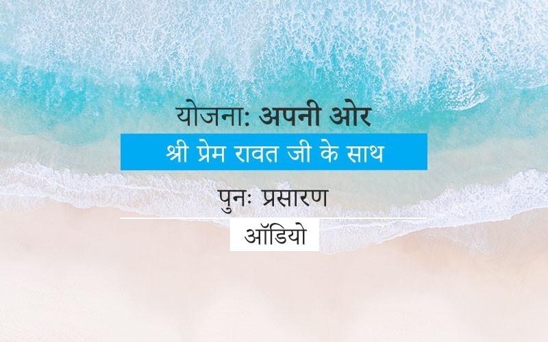 योजना : अपनी ओर  - हिंदी में पुनः प्रसारण (ऑडियो)