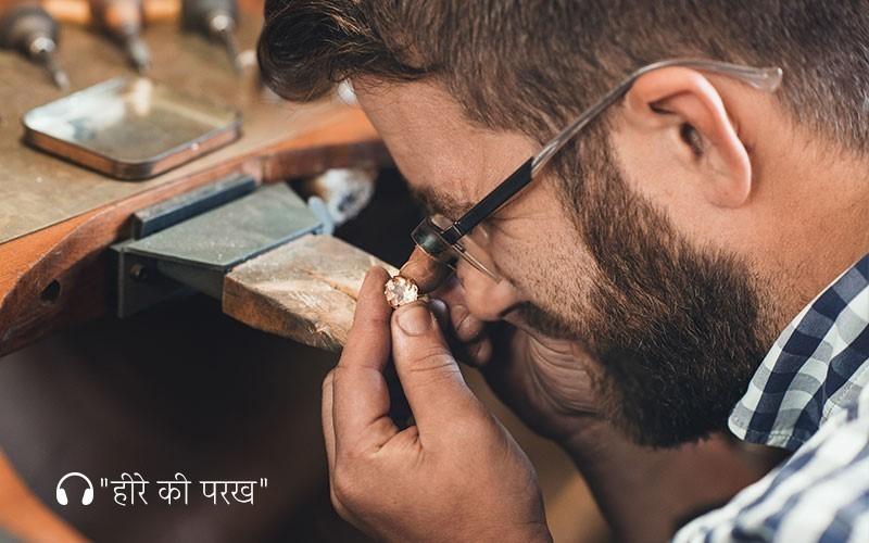 हीरे की परख (Heeray ki Parakh) ऑडियो