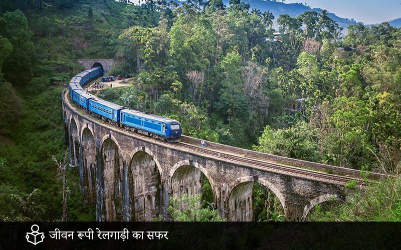 जीवन रूपी रेलगाड़ी का सफर