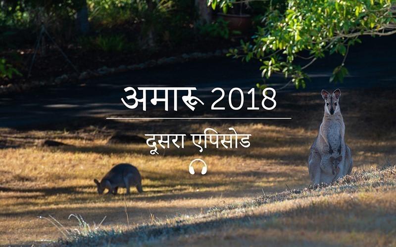 अमारू 2018 दूसरा एपिसोड (ऑडियो)