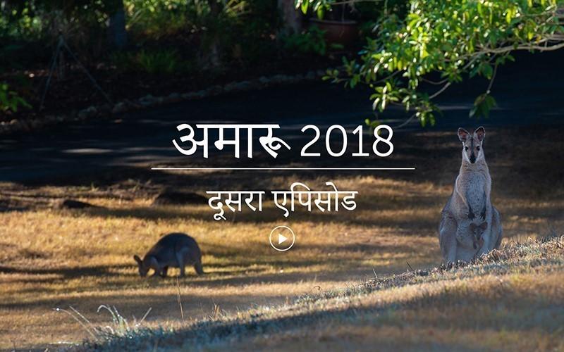 अमारू 2018 दूसरा एपिसोड (वीडियो)