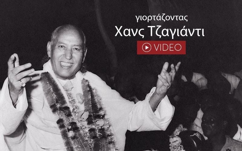 Εορτασμός του Χανς Τζαγιάντι 2019 (video)