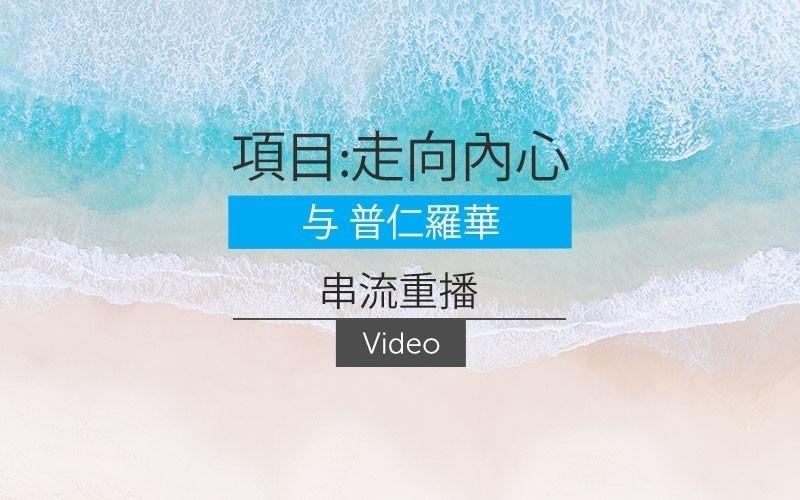 項目:走向內心-華語重播- 視頻 (video)