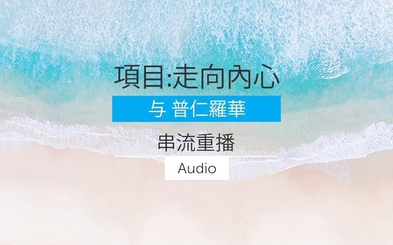 項目:走向內心-華語重播- 視頻 (audio)