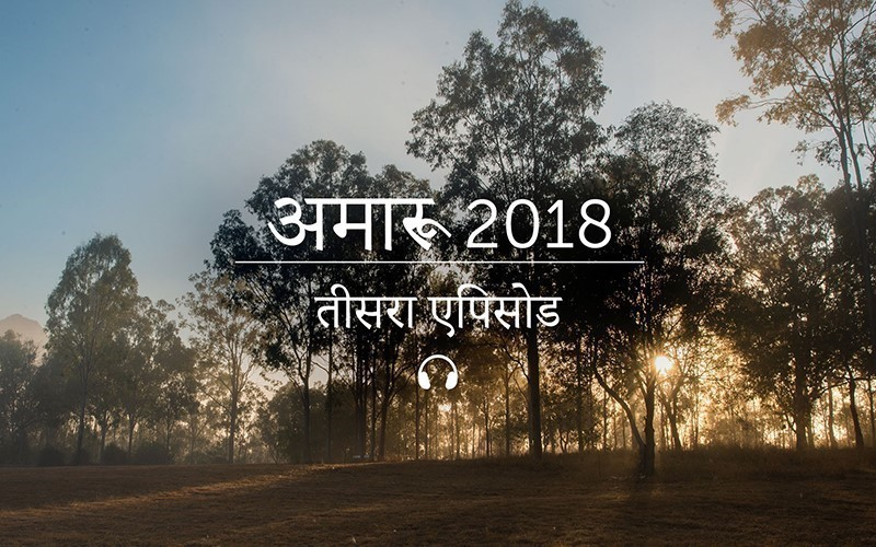 अमारू 2018 तीसरा एपिसोड (ऑडियो)