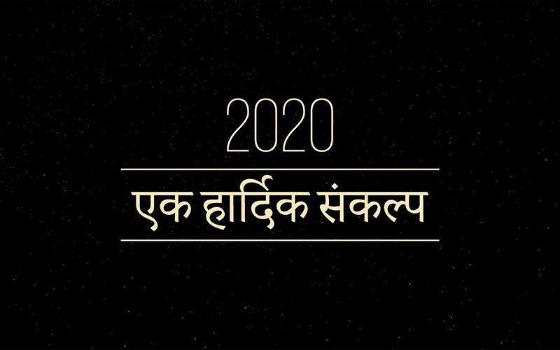 2020 एक हार्दिक संकल्प