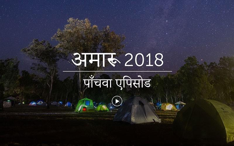 अमारू 2018 पाँचवा एपिसोड (वीडियो)