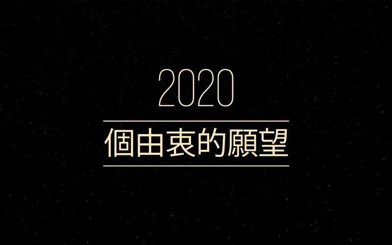 2020一個由衷的願望