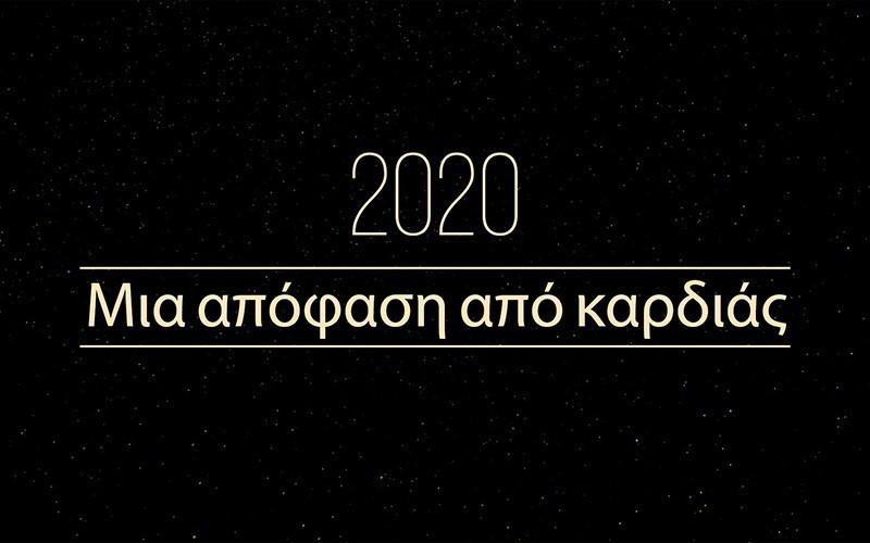 2020 Μια απόφαση από καρδιάς
