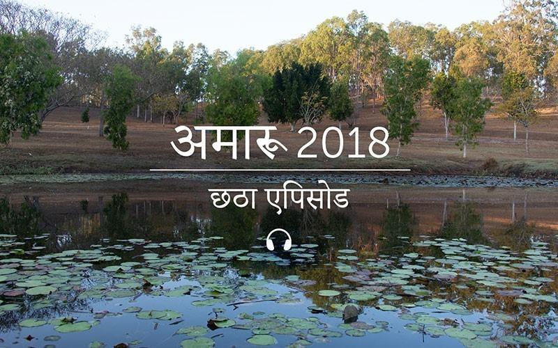 अमारू 2018 छठा एपिसोड (ऑडियो)