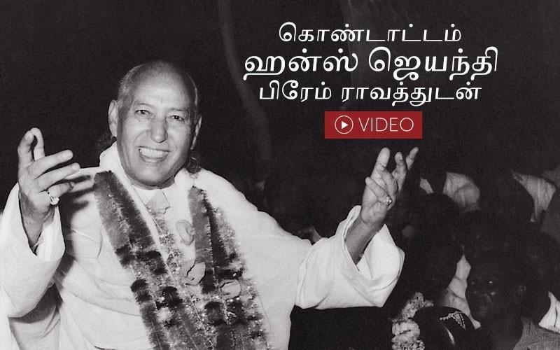 ஹன்ஸ் ஜெயந்தி கோண்டாட்டம் (video)
