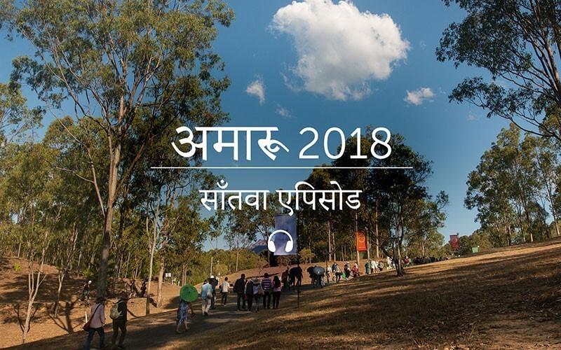 अमारू 2018 साँतवा एपिसोड (ऑडियो)