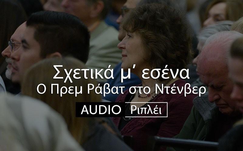 Σχετικά μ' εσένα (Audio)