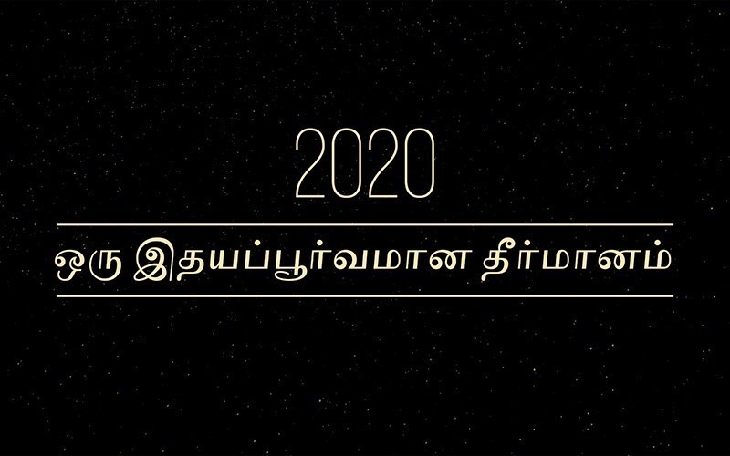 2020 ஒரு இதயப்பூர்வமான தீர்மானம்