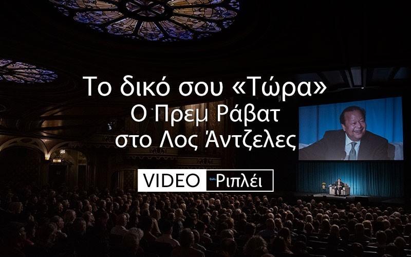 Το δικό σου «Τώρα» (Video)