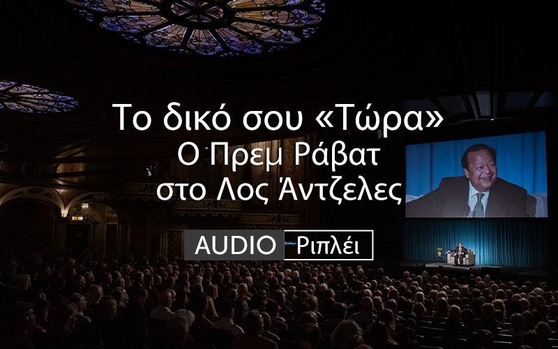 Το δικό σου «Τώρα» (Audio)
