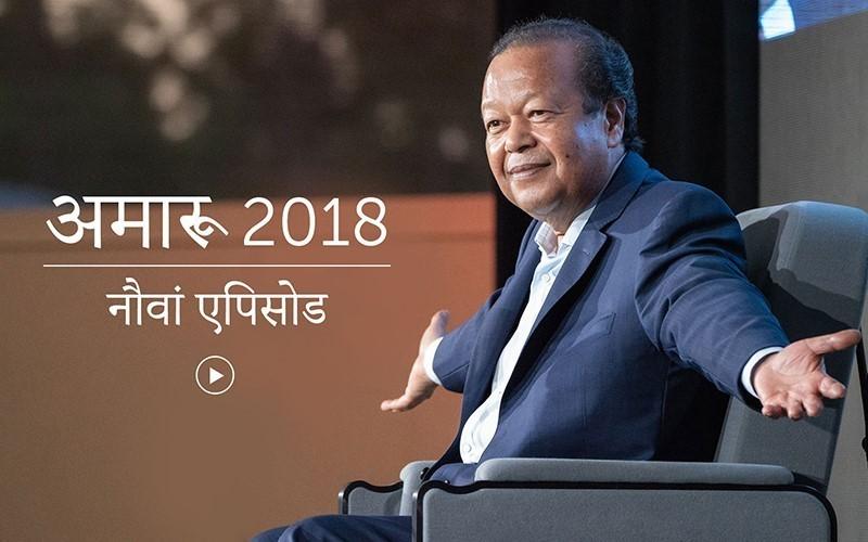 अमारू 2018 नौवां एपिसोड (वीडियो)