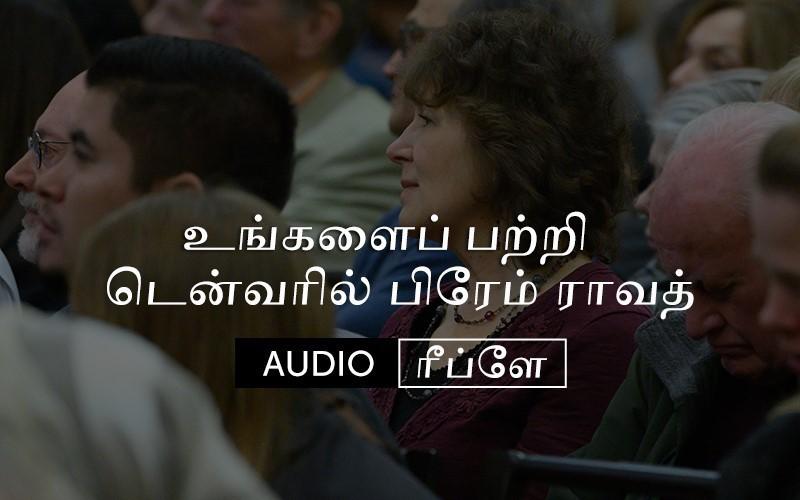 உங்களைப் பற்றி (Audio)