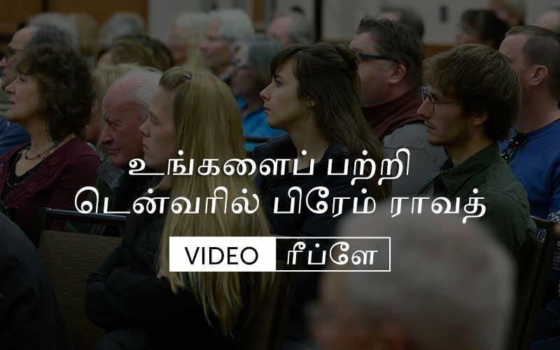 உங்களைப் பற்றி (Video)