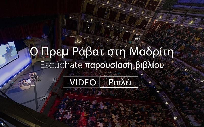 Ο Πρεμ Ράβατ στη Μαδρίτη (Video)