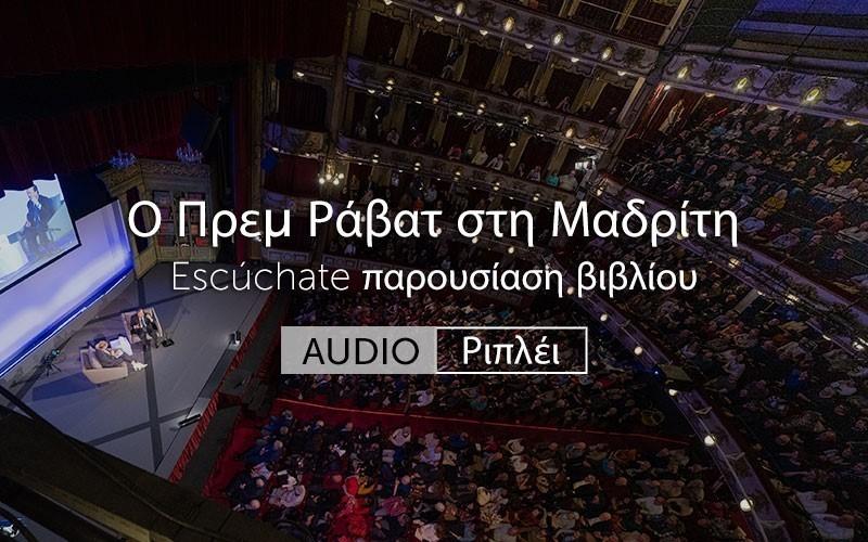 Ο Πρεμ Ράβατ στη Μαδρίτη (Audio)
