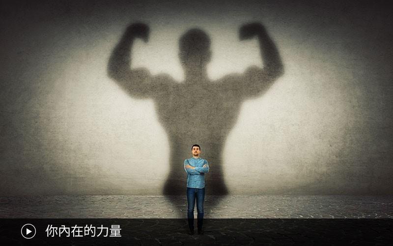 你內在的力量