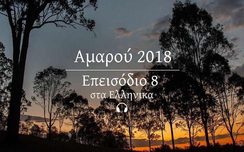 Αμαρού 2018 Επεισόδιο 8 (Audio)