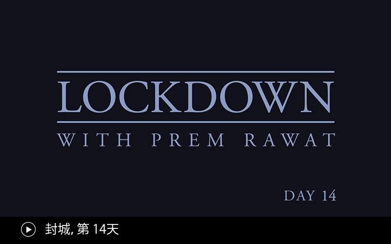 封城,第 14天