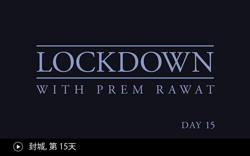封城,第 15天