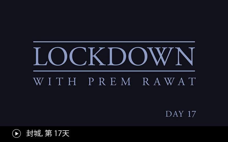 封城,第 17天