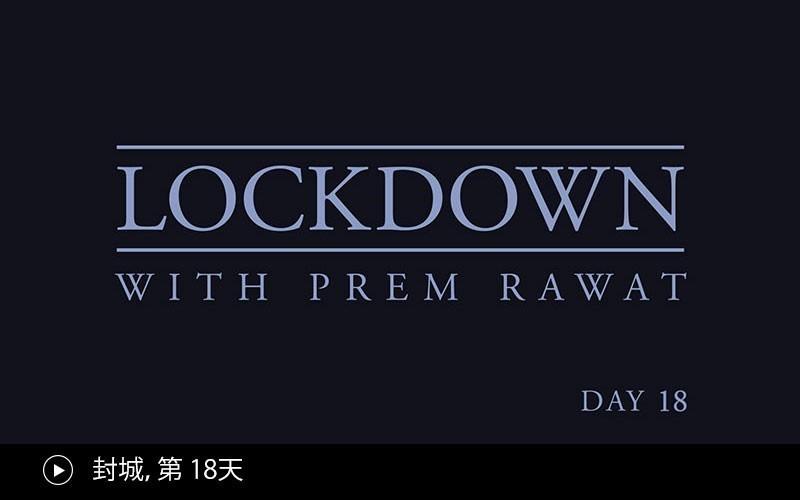 封城,第 18天
