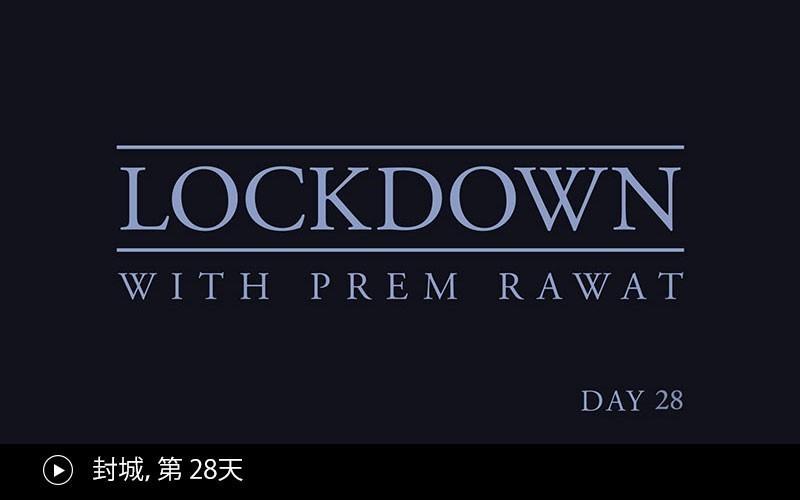 封城,第 28天