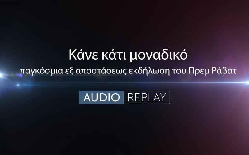 Κάνε κάτι μοναδικό (Audio)