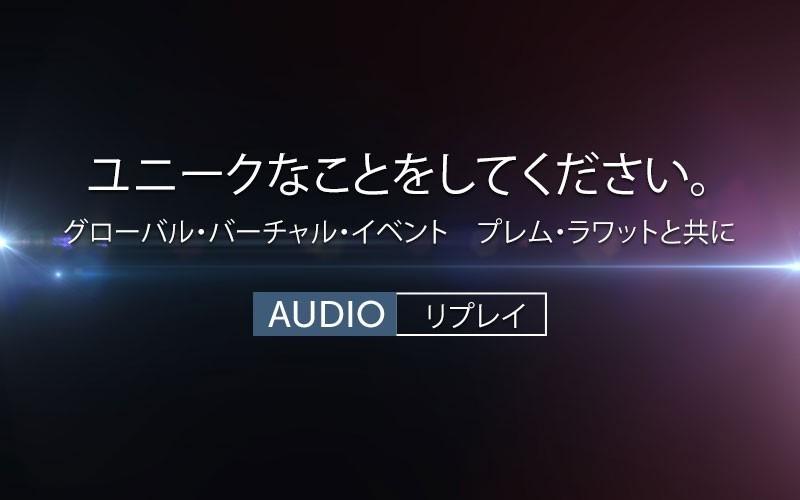 ユニークなことをしてください。 (audio)