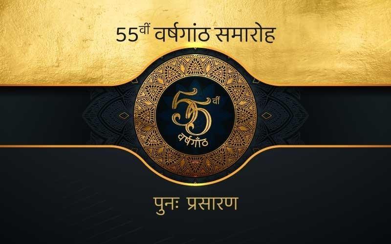 55वींवर्षगाँठ समारोह (वीडियो)