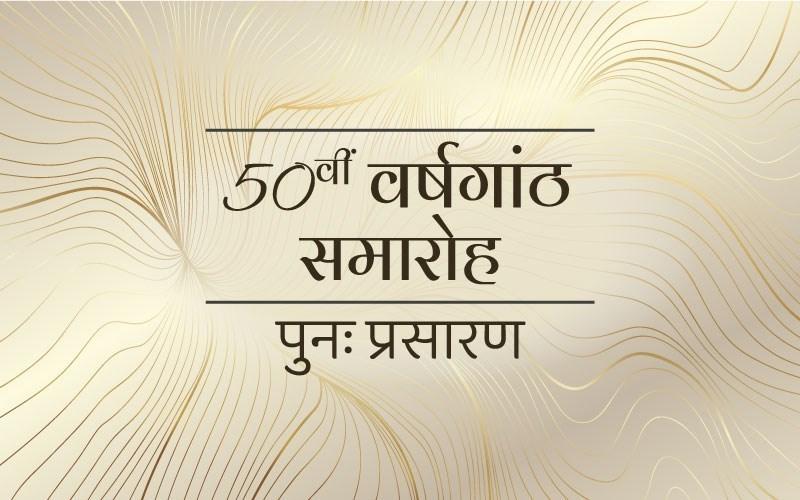 50वीं वर्षगांठ समारोह (वीडियो)