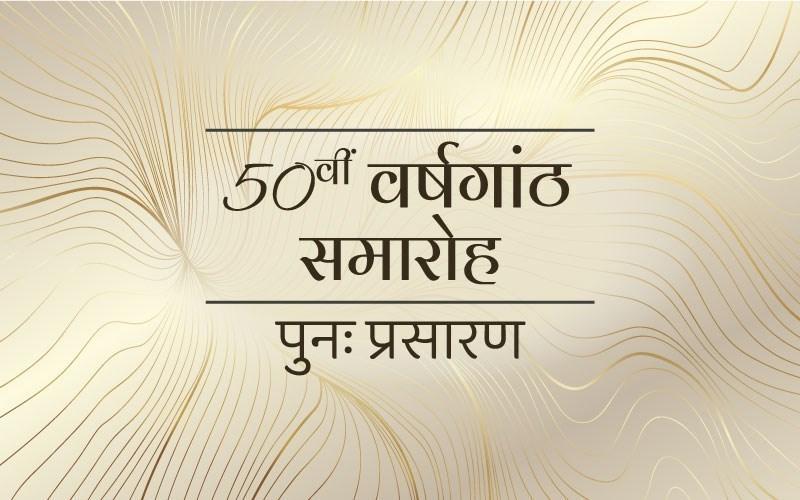 50वीं वर्षगांठ समारोह  (ऑडियो)